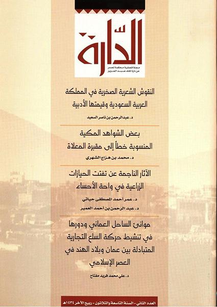 غلاف مجلة دارة الملك عبدالعزيز النقوش الشعرية الصخرية في المملكة العربية السعودية