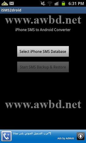 http://www.awbd.net/images/android/sms/iphon2and_sms_2.png