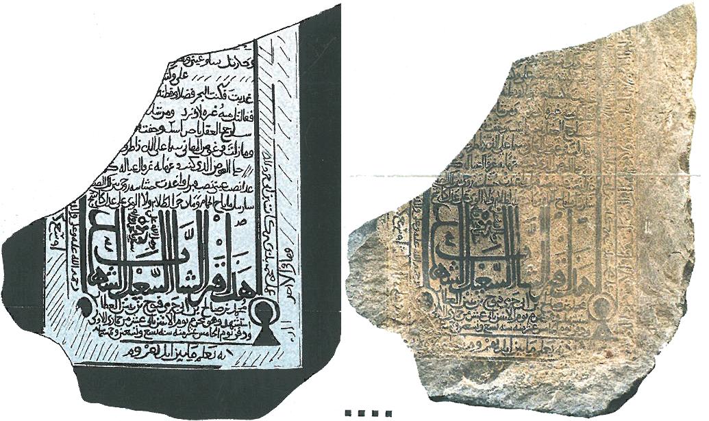 الشاهد الرابع النقوش الشعرية الشاهدية في أحجار المعلاة