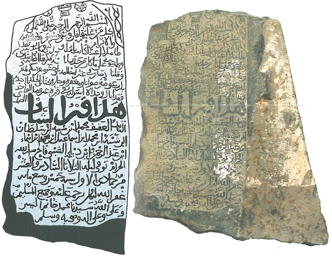 الشاهد السابع النقوش الشعرية الشاهدية في أحجار المعلاة