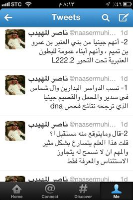http://www.awbd.net/images/catimg/dna/tweet_mohadib.jpg