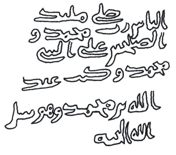 تفريغ نقش صلى مليك الناس رب محمد * والصالحين على النبي محمد