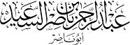 عبد الرحمن بن ناصر السعيد